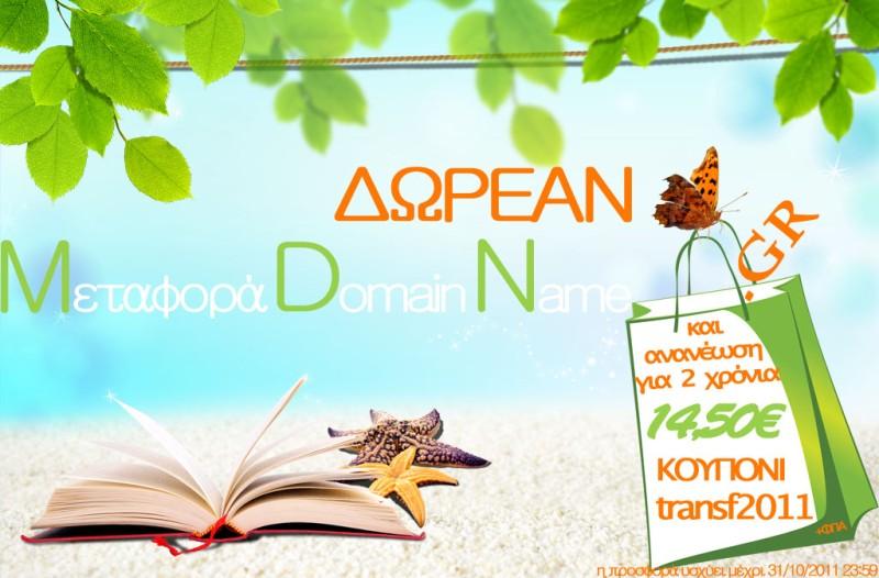 Μεταφορά Domain Name - Ανανέωση με 14,50 για 2 χρόνια!!!